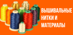 Вышивальные нитки и материалы