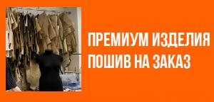 Премиум пошив изделий на заказ. Готовые изделия в продаже