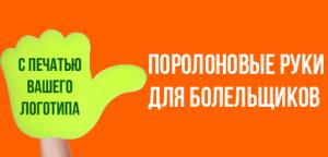 Поролоновые руки болельщиков с логотипом