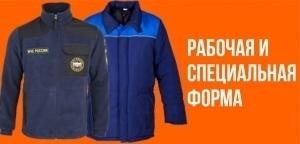 Рабочая одежда, форма для сотрудников, шевроны и нашивки