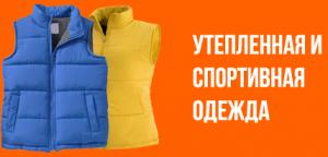 Утепленная и спортивная одежда